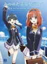 失われた未来を求めて 2(Blu−ray Disc)【1000円以上送料無料】