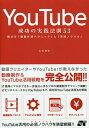 送料無料/YouTube成功の実践法則53 稼げる「動画作成テクニック」と「実践ノウハウ」/木村博史