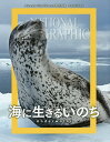 送料無料/海に生きるいのち ナショナルジオグラフィック傑作写真ワイルドライフ/ナショナルジオグラフィック/幾島幸子