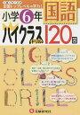 国語ハイクラスドリル120回 小学6年/小学教育研究会【1000円以上送料無料】