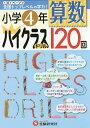 送料無料/算数ハイクラスドリル120回 小学4年/小学教育研究会