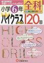 送料無料/全科ハイクラスドリル120回 小学6年/小学教育研究会