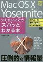 Mac OS 10 Yosemite知りたいことがズバッとわかる本/Mac愛好会【1000円以上送料無料】