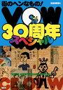 街のヘンなもの!VOW30周年スペシャル/宝島編集部【1000円以上送料無料】