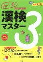 カバー率測定問題集漢検マスター3級/オフィス海【1000円以上送料無料】