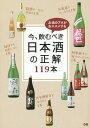 今、飲むべき日本酒の正解119本 お酒のプロがおススメする【1000円以上送料無料】