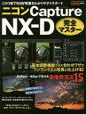 送料無料/ニコンCapture NX−D完全マスター この1冊でRAW現像をわかりやすくサポート