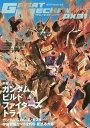 グレートメカニックDX 31(2014WINTER)【1000円以上送料無料】