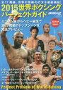 世界ボクシングパーフェクトガイド 2015【1000円以上送料無料】