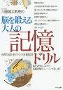 送料無料/川島隆太教授の脳を鍛える大人の記憶ドリル 世界の名言・逆ピラミッド計算60日/川島隆太