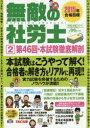 無敵の社労士 2015年合格目標2【後払いOK】【1000円以上送料無料】