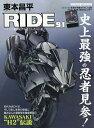 送料無料/東本昌平RIDE 91