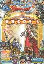ドラゴンクエスト10オンラインアンルシア!仲間モンスター!みんなでとつげきBOOK Wii・Wii U・Windows・dゲーム・ニンテンドー3DS版【1000円以上送料無料】