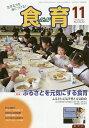 食育フォーラム2014 11月号【1000円以上送料無料】