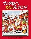 サンタさんへ12のプレゼント!/マウリ・クンナス/いながきみはる【1000円以上送料無料】