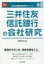 三井住友信託銀行の会社研究 JOB HUNTING BOOK 2016年度版/就職活動研究会【後払