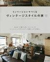 リノベーションでつくるヴィンテージスタイルの家【後払いOK】【1000円以上送料無料】