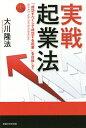実戦起業法 「成功すべくして成功する起業」を目指して/大川隆法【1000円以上送料無料】