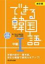 送料無料/できる韓国語 CD BOOK 中級1/新大久保語学院/李志暎/金貞姫