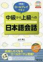 送料無料/ロールプレイで学ぶ中級から上級への日本語会話/山内博之