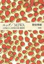 送料無料/エッグ/MIWA 21世紀から20世紀を覗く戯曲集/野田秀樹