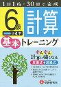 小学基本トレーニング計算 6級/小学教育研究会【1000円以上送料無料】