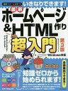 いきなりできます!最新ホームページ作り&HTML超入門 初めての人でも作れる!HTMLが