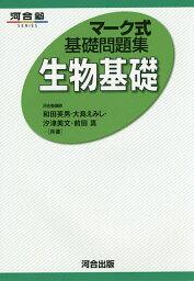生物基礎/和田英男/大島えみし/汐津美文【1000円以上送料無料】