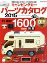 キャンピングカーパーツカタログ 2015【1000円以上送料無料】