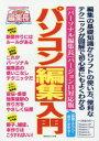 送料無料/パソコン編集入門 〈パーソナル編集長〉バージョン11対応版 〈新聞・チラシ・冊子〉を作る! 編集の基礎知識からソフトの使い方、便利なテクニックが図解で初心者にもよくわかる/機関紙協会大阪