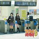 〔予約〕コケティッシュ渋滞中(Type-B)(DVD付)/SKE48【後払いOK】【1000円以上送料無料】