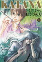 KATANA 13/かまたきみこ【1000円以上送料無料】