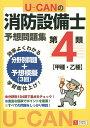 U-CANの消防設備士予想問題集第4類 甲種・乙種/ユーキャン消防設備士試験研究会【1000円以上送料無料】