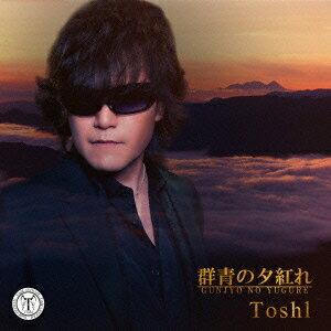 群青の夕紅れ(DVD付)/Toshl【1000円以上送料無料】