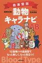 血液型別動物キャラナビ 12動物×4血液型でもっと楽しく、もっと役立つ!/弦本將裕【