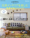 楽天bookfan 2号店 楽天市場店北欧インテリアを楽しむスタイルBOOK【1000円以上送料無料】