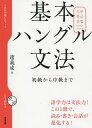 送料無料/基本ハングル文法 初級から中級まで/趙義成