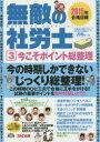 無敵の社労士 2015年合格目標3【後払いOK】【1000円以上送料無料】