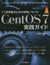 CentOS 7実践ガイド IT技術者のための現場ノウハウ/古賀政純【1000円以上送料無料】
