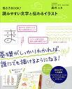 読みやすい文字と伝わるイラスト 描き方BOOK!/森井ユカ【1000円以上送料無料】