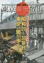 送料無料/東京異景散歩 昭和20〜30年代の東京の闇を歩く! 当時の写真も多数掲載!「現在」と「過去」の変化をビジュアルで楽しむ 赤線・闇市・戦争遺産・事件現場