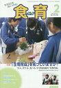食育フォーラム2015 2月号【1000円以上送料無料】