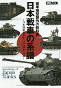 送料無料/日本戦車の系譜 戦車模型製作の教科書 日本陸軍戦車から61式戦車への道