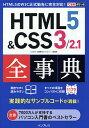 送料無料/HTML5&CSS3/2.1全事典/小川裕子/加藤善規/できるシリーズ編集部