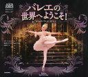 送料無料/バレエの世界へようこそ! あこがれのバレエ・ガイド/リサ・マイルズ/英国ロイヤル・バレエ/斎藤静代