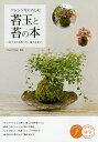 アレンジをたのしむ苔玉と苔の本 育て方から作り方、飾り方まで/GreenScape【1000円以上送料無料】
