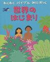 繪本, 幼兒書籍, 圖鑑 - 送料無料/わくわくバイブルみにぶっく 全12冊