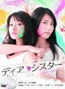 送料無料/ディア・シスター DVD-BOX/石原さとみ/松下奈緒