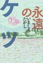 Rakuten - 永遠のケツ/いましろたかし【1000円以上送料無料】