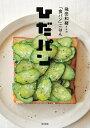 ひだパン 飛田和緒さんの「食パン」ごはん/飛田和緒【1000円以上送料無料】